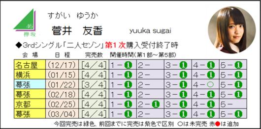 菅井3-1.png