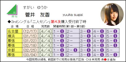 菅井3-4.png
