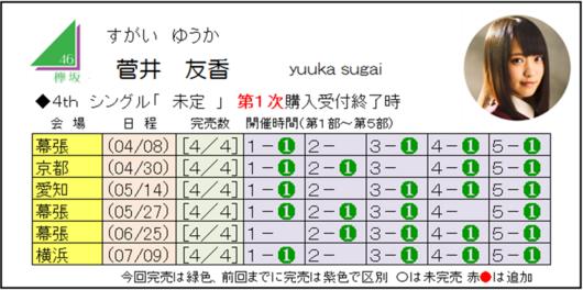 菅井4-1.png