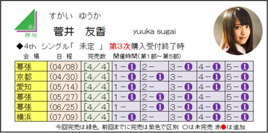 菅井4-3.png