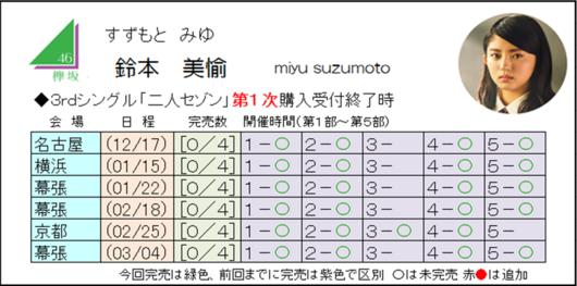 鈴本3-1.png