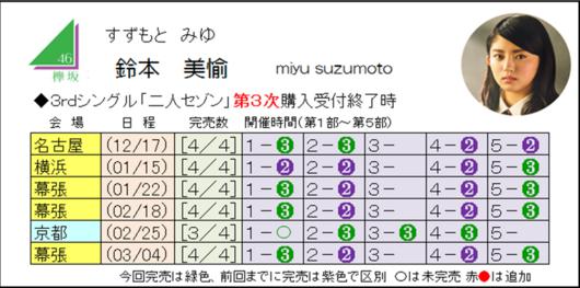 鈴本3-3.png
