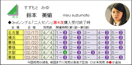 鈴本3-4.png