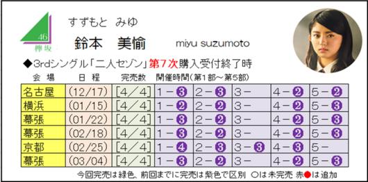 鈴本3-7.png