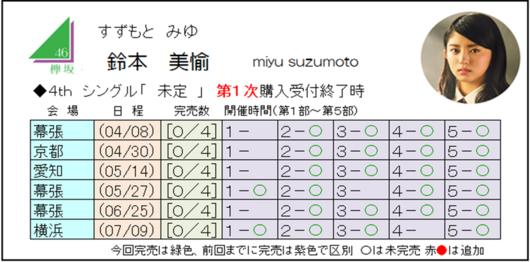 鈴本4-1.png