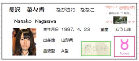 長沢1.png