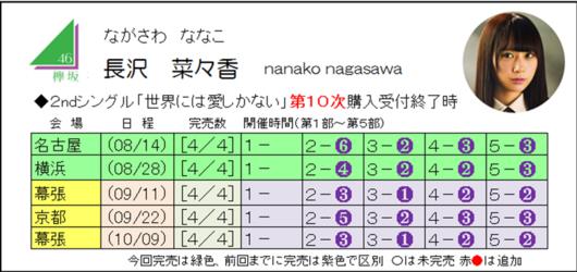 長沢2-10.png