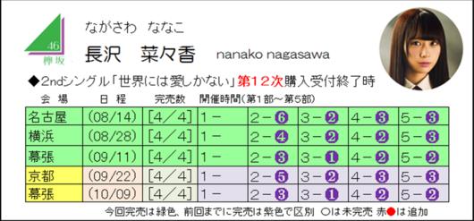 長沢2-12.png