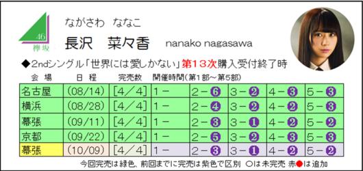 長沢2-13.png
