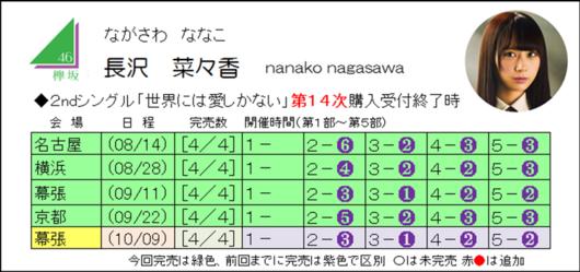 長沢2-14.png