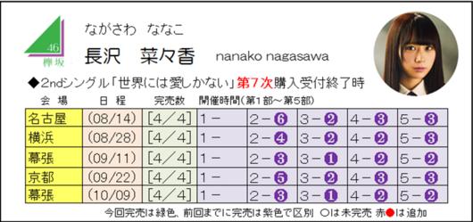 長沢2-7.png