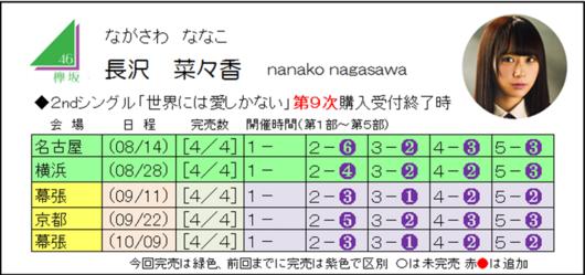 長沢2-9.png