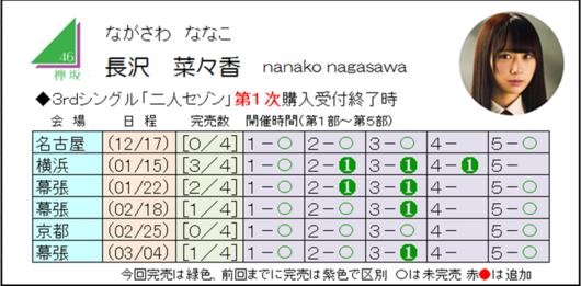 長沢3-1.png