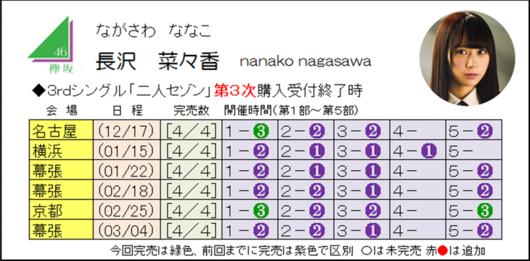 長沢3-3.png