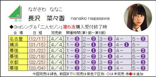 長沢3-5.png