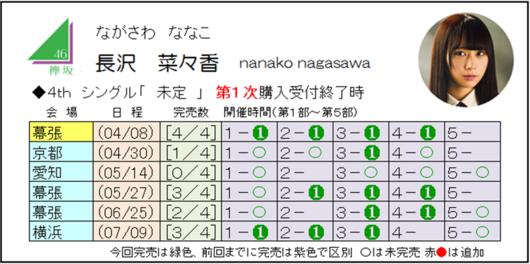 長沢4-1.png