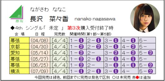 長沢4-3.png