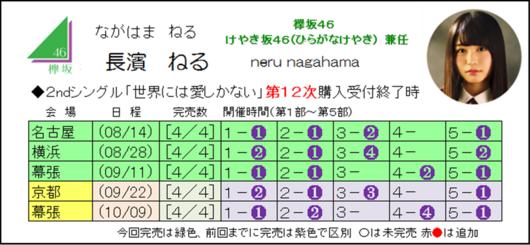 長濱2-12.png