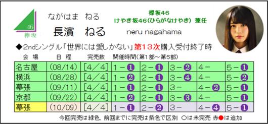 長濱2-13.png