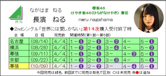 長濱2-14.png