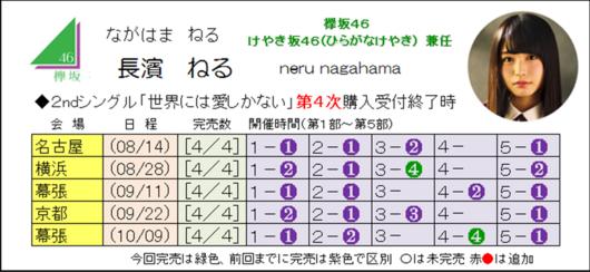長濱2-4.png