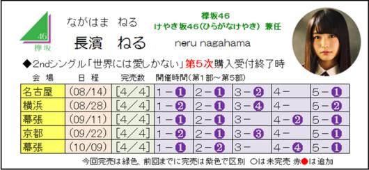長濱2-5.png