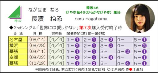 長濱2-7.png