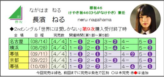 長濱2-9.png
