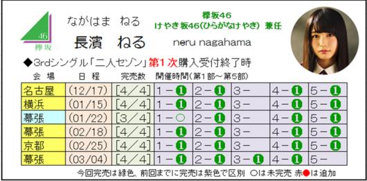長濱3-1.png