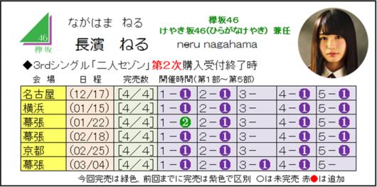 長濱3-2.png
