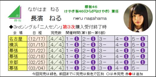 長濱3-3.png