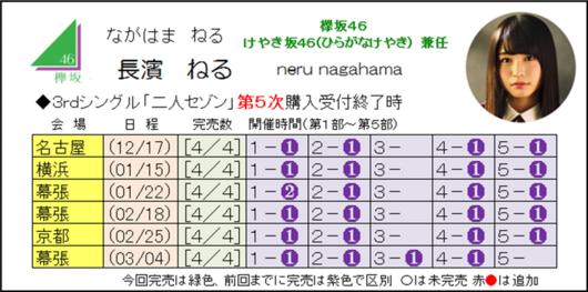 長濱3-5.png