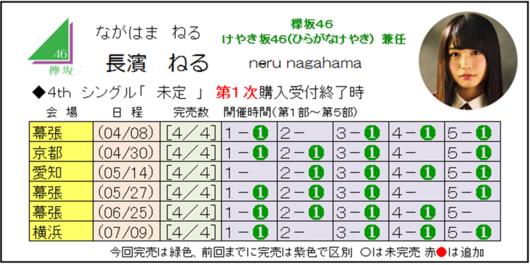 長濱4-1.png