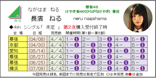 長濱4-2.png