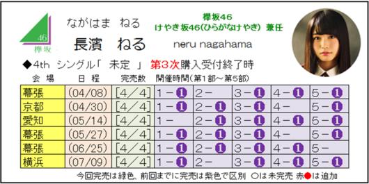 長濱4-3.png