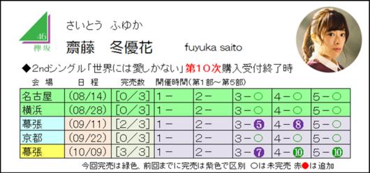 齋藤2-10.png