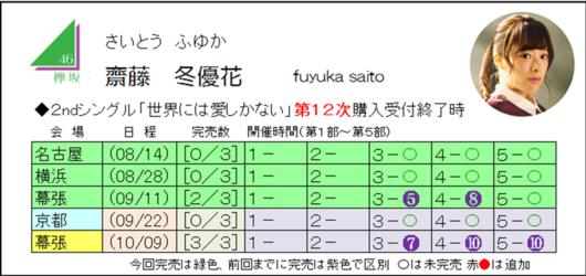 齋藤2-12.png