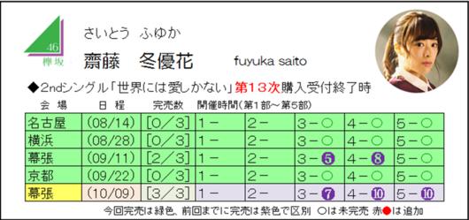 齋藤2-13.png
