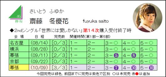 齋藤2-14.png
