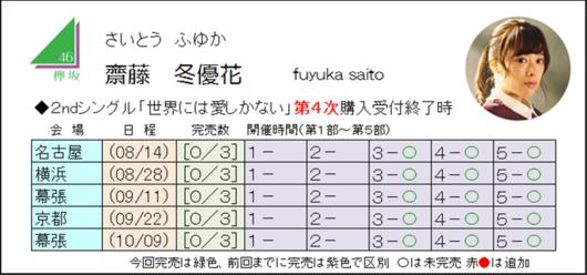 齋藤2-4.png
