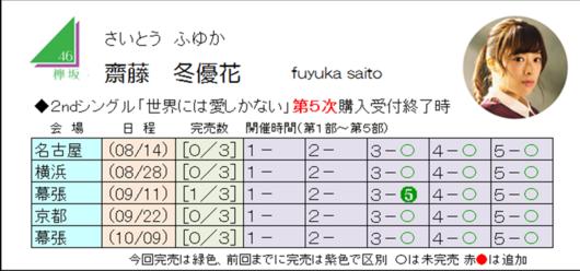 齋藤2-5.png