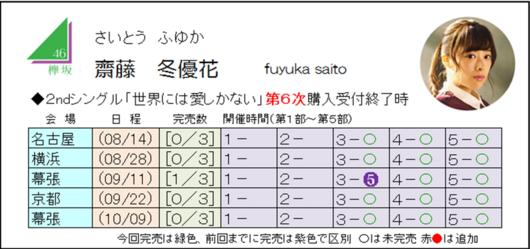 齋藤2-6.png