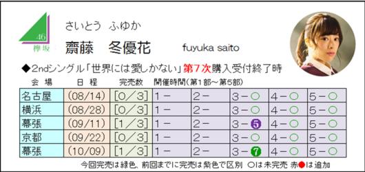 齋藤2-7.png