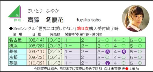 齋藤2-9.png