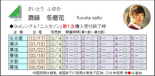 齋藤3-1.png