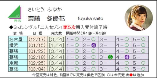 齋藤3-5.png