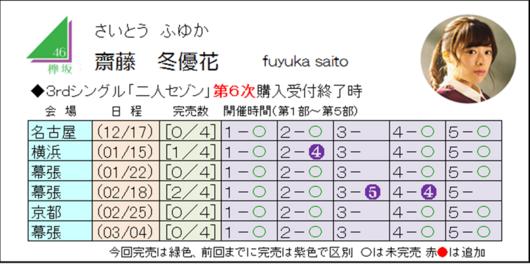 齋藤3-6.png