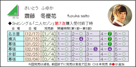 齋藤3-7.png