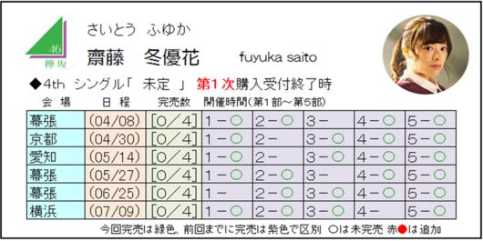 齋藤4-1.png