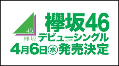 2/6デビューチラシ.png